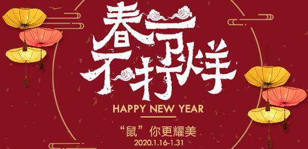 """長沙雅美整形新年福利""""鼠""""于你的美"""