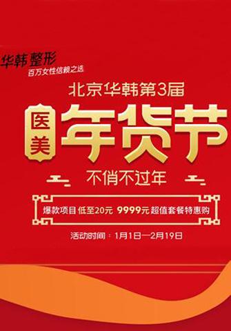 北京华韩医疗美容医院1月优惠医美年货节