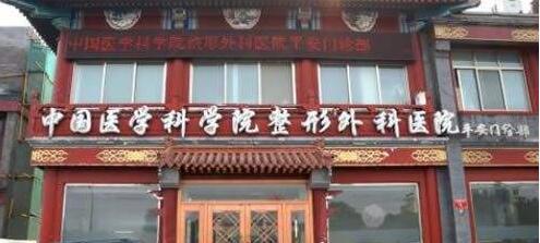 2020年北京八大处整形双眼皮修复医生热榜 仅供参考