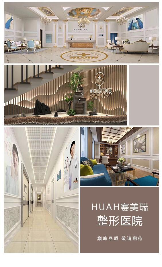 2019年曝光上海赛美瑞整形被信赖的指数