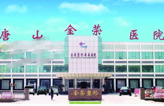 盘点2019年唐山金荣整形医院受信赖的八大人物