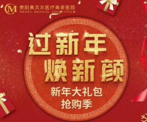 貴陽美貝爾醫療美容醫院特推出新年大禮包購買季