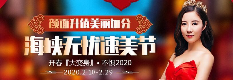 廣州海峽整形2月無憂速美節