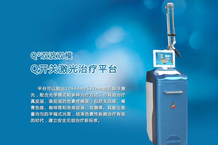 Q2双波双模Q开关激光治疗平台