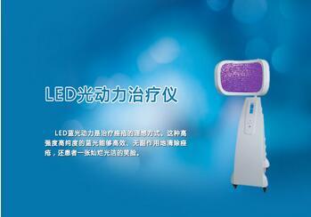 LED光動力治療儀