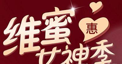 杭州维多利亚维蜜女神季来袭
