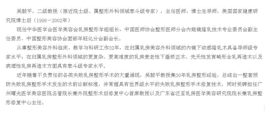 """广州曙光整形吴毅平医生30余年的""""乳房整形修复""""经验"""