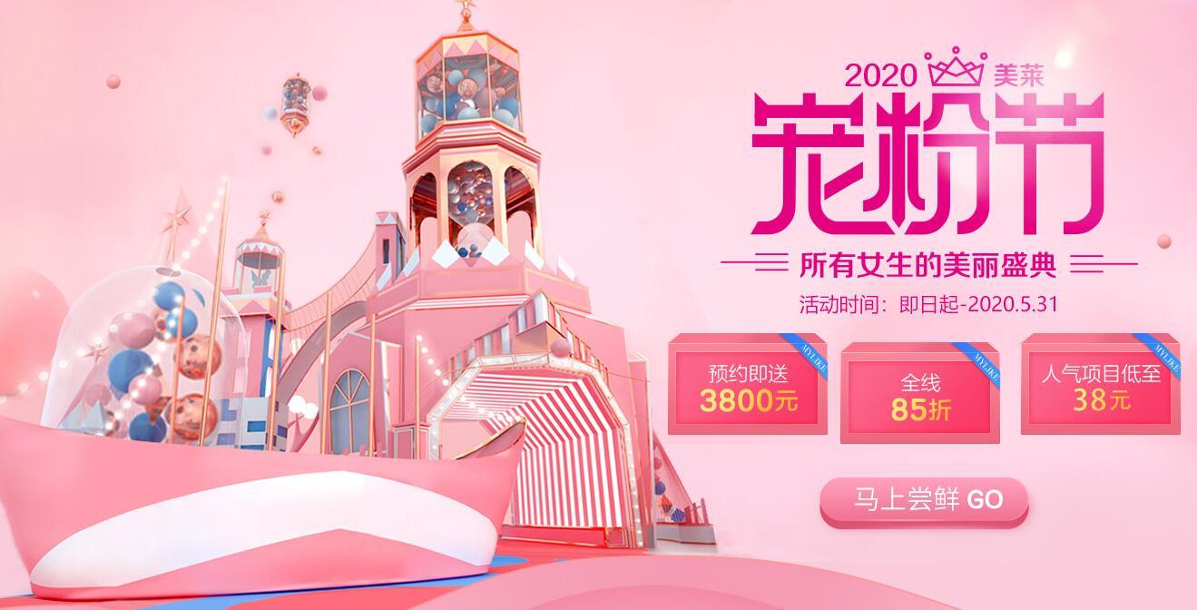 2020廣州美萊寵粉節盛大活動