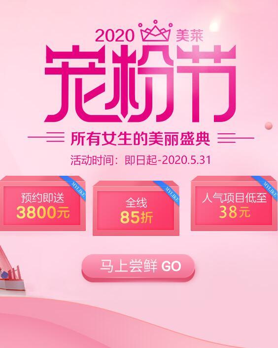 2020广州美莱宠粉节盛大活动 所有女生的美丽盛典