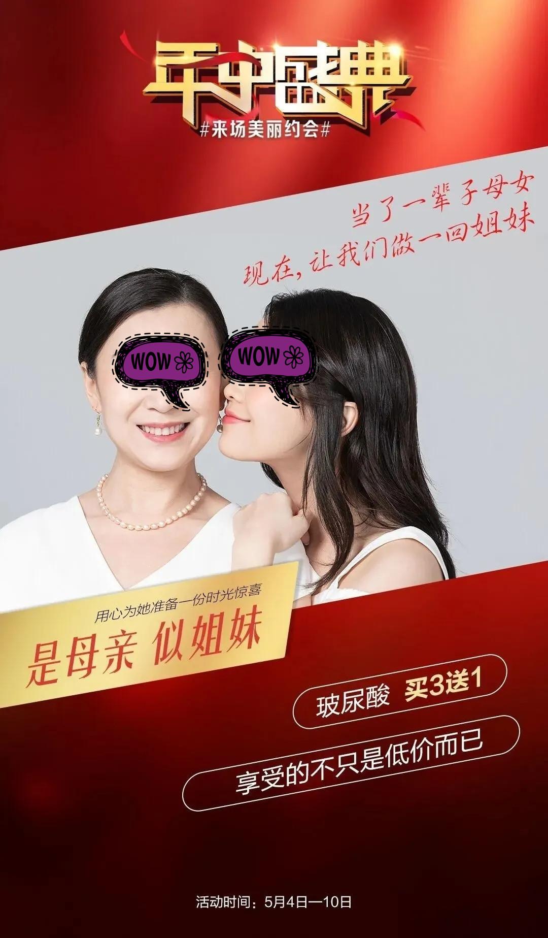 福州台江医院整形母亲节专场活动