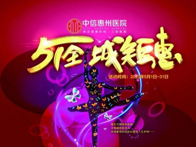 中信惠州医院整形5月全城钜惠