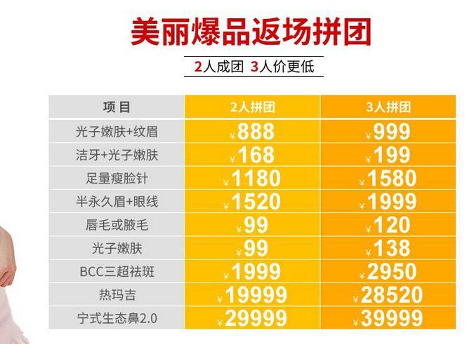 重庆联合丽格整形5月变美福利