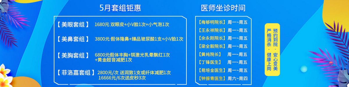 深圳非凡整形5月美丽力度升级,脱毛69元,六大整形女王卡2.98折