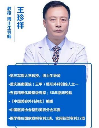重庆万家燕整形王珍祥医生近30年的颌面整形经验