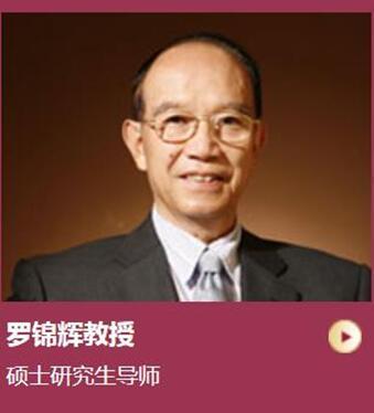 经典整形网十周年茗医堂:罗锦辉