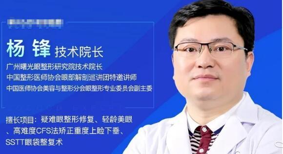 广州曙光整形杨锋医生25年专注眼部修复术,成功修复2000余例以上