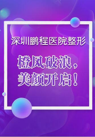 深圳鹏程医院整形橙风破浪,美颜开启!让你美美过一夏~