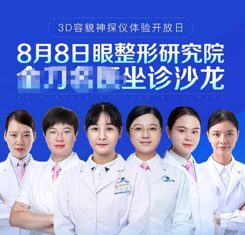 2020广州曙光眼整形研究院知名医生8月8日坐诊名单