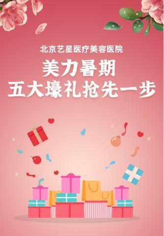 北京艺星整形美力暑期 五大壕礼抢先一步