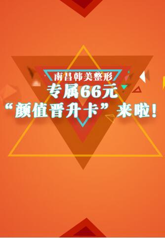 """南昌韩美整形专属66元""""颜值晋升卡""""来啦!"""