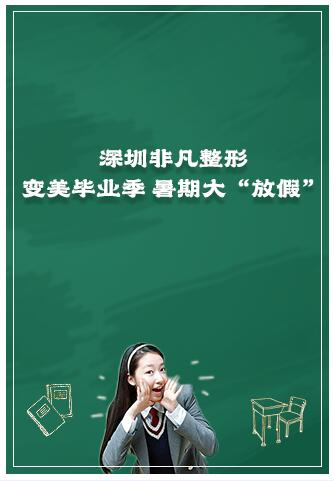"""深圳非凡整形变美毕业季 暑期大""""放假"""""""