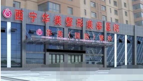 2020年西宁正规整形医院选择攻略