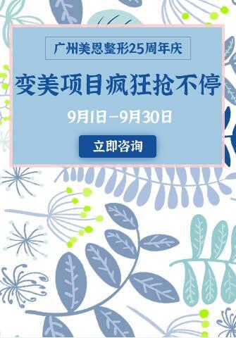 广州美恩整形25周年庆(9月1日―9月30日) 变美项目疯狂抢不停