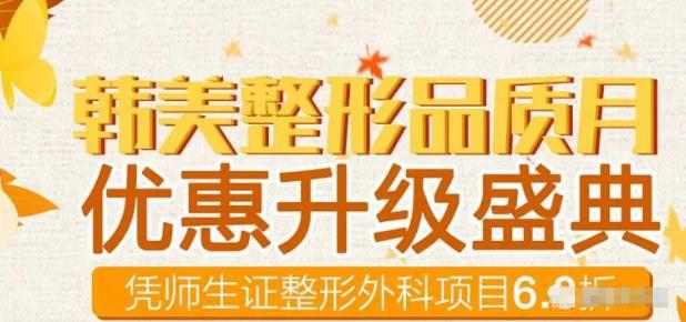 安徽韓美整形美容醫院9月優惠升級盛典來襲!
