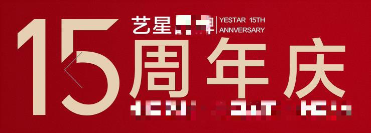 西安艺星整形15周年庆