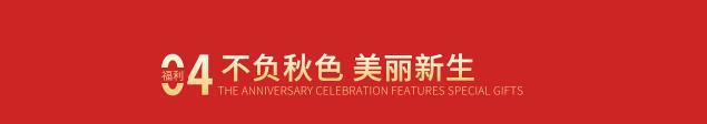 北京华韩高频彩开奖导航第三届金秋美肤节