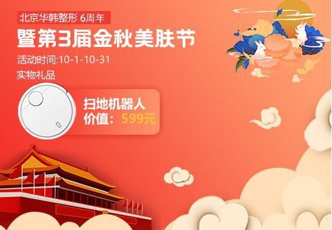 北京华韩整形第三届金秋美肤节 十月闪耀启幕