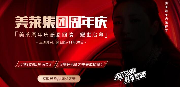 广州美莱高频彩开奖导航周年庆至11月31日