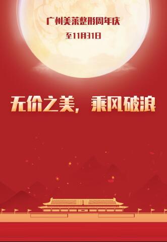 广州美莱整形周年庆至11月31日 无价之美,乘风破浪