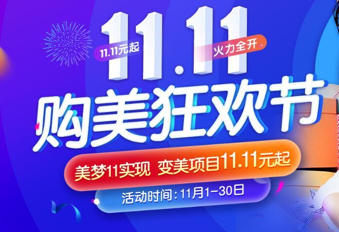 广州曙光十一月整形优惠