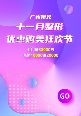 广州曙光十一月整形优惠 购美狂欢节