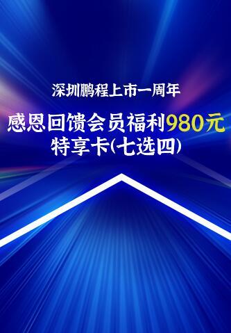 深圳鹏程上市一周年口水,感恩回馈会员福利980元特享卡(七选四)