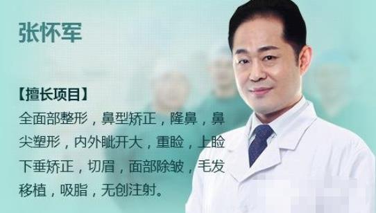 上海薇琳张怀军医生擅长隆鼻手术受到爱美者喜爱