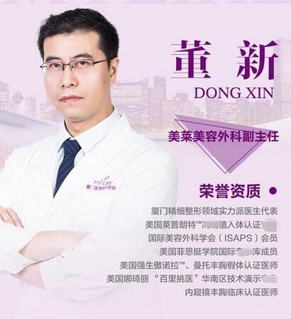 选择厦门美莱做隆胸整形,医院条件和医生技术都不用太担心!