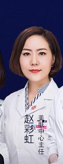 郑州集美整形赵彩虹医生――祛斑整形医生