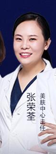 郑州集美整形张荣荃医生――激光美白整形医生