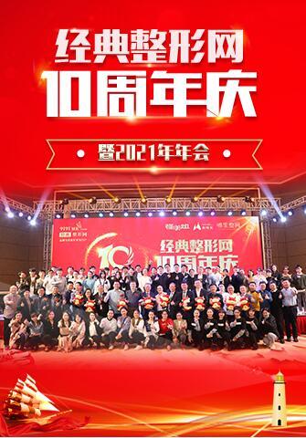经典整形网十周年庆盛典12月23日已在海口华彩华邑酒店成功举办