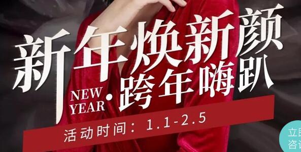 广州军美整形全院特惠 跨年福袋新年焕新颜