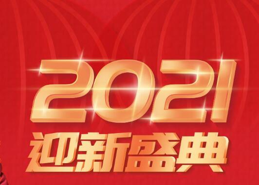 合肥华美整形2021年迎新盛典