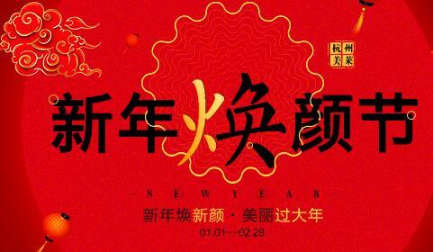 杭州美莱整形新年焕新颜节 美丽过大年