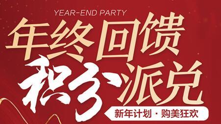 北京丽都整形年终回馈 购美狂欢