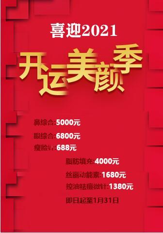 福州台江医院1月整形优惠 开运美颜季