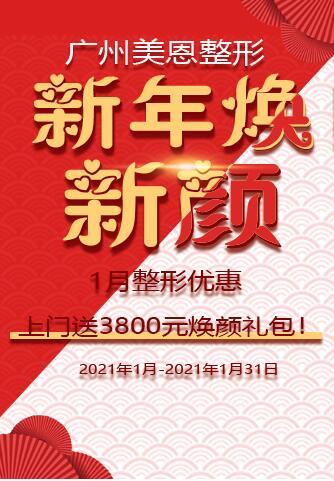 广州美恩整形1月整形优惠 新年焕新颜 上门送3800元焕颜礼包!