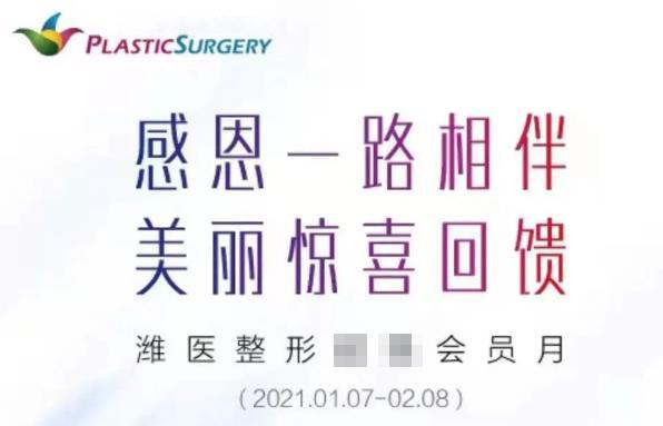 潍坊医学院一月整形优惠来袭,美丽惊喜回馈!