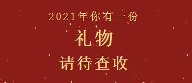 """【深圳非凡新年福利】3大专区,选择适合你的回家""""定妆照""""!"""