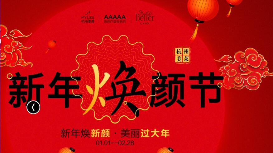 杭州美莱二月整形优惠